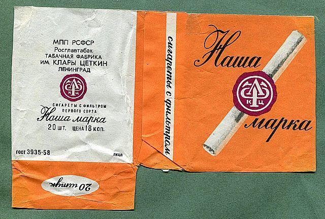 Сигареты наша марка оптом цена купить все для жидкости электронных сигарет