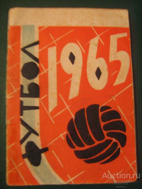 футбол, календарь-справочник : Ижевск - 1965