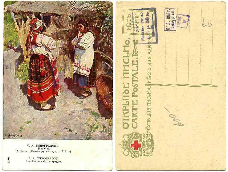 Открытки св евгении, открытка