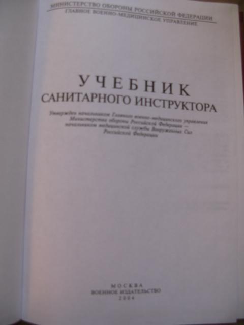УЧЕБНИК САНИТАРНОГО ИНСТРУКТОРА 2002 СКАЧАТЬ БЕСПЛАТНО
