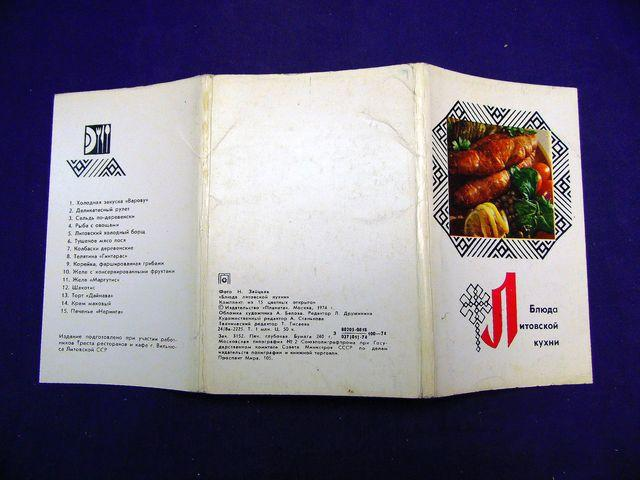 Блюда литовской кухни открытки