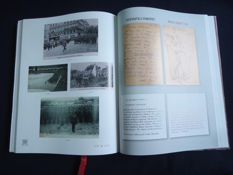 Первая мировая война на почтовых открытках крепостнов
