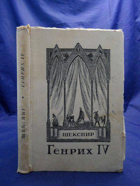 Шекспир У., Король Генрих IV. Историческая хроника. Перевод Бориса Пастернака.