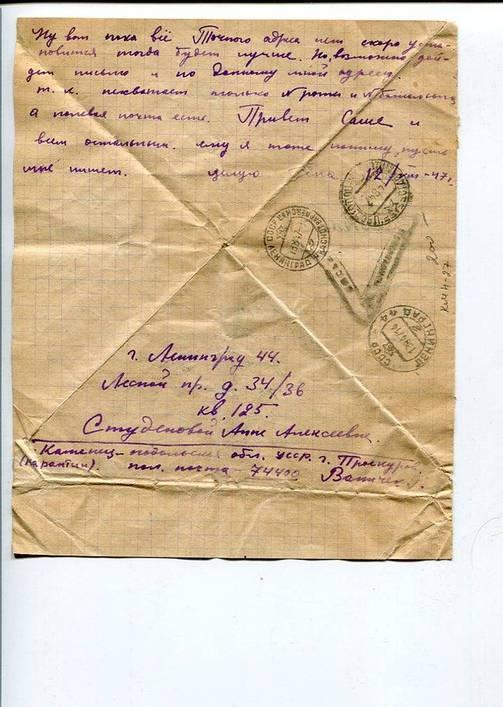 Картинки военных писем конвертов