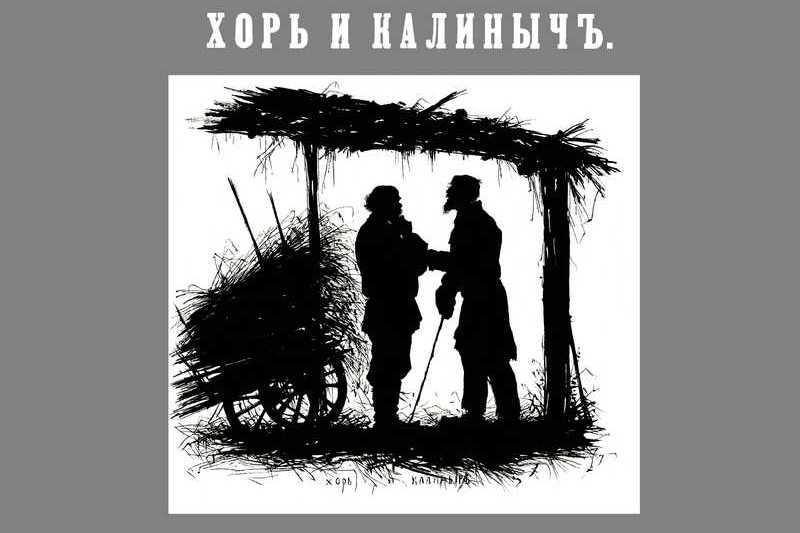 картинки на произведение тургенева записки охотника хорь и калиныч первым персонажем