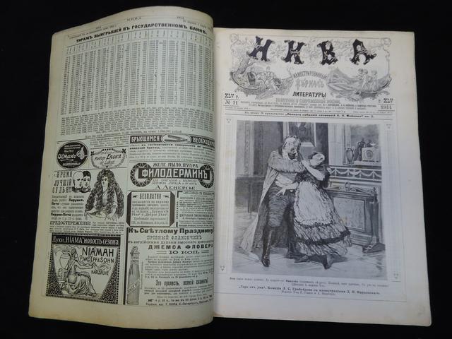 Нива , № 11 , 1914г. Иллюстрированный журнал литературы политики и современной жизни .