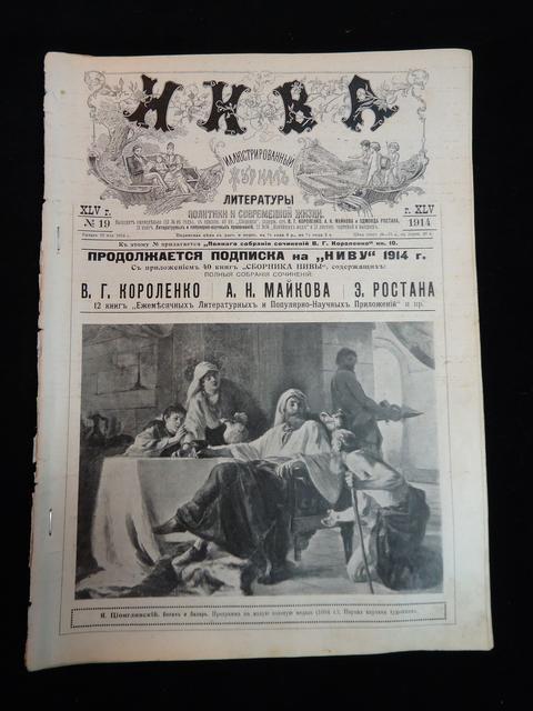 Нива. №19, 1914 г. Иллюстрированный журнал литературы политики и современной жизни.