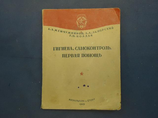 Жемчужников А.А., Лепорский А.А., Гигиена, самоконтроль, первая помощь.