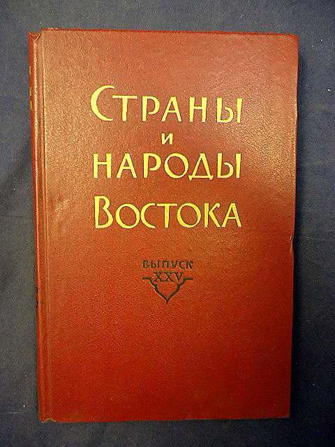 Страны и народы Востока. Выпуск XXV. Под ред.Д.А.Ольдерогге.