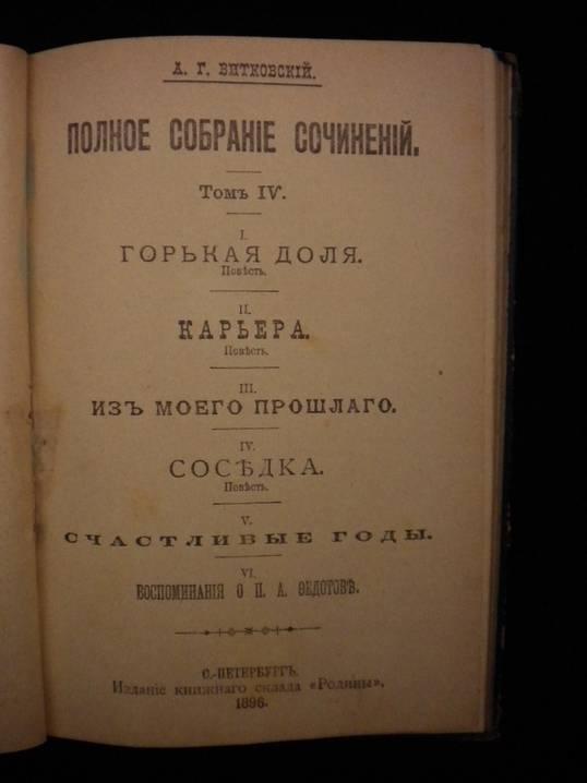 Витковский А.Г., Полное собрание сочинений в четырех томах. ТТ. III-IV. ( под одним переплетом).