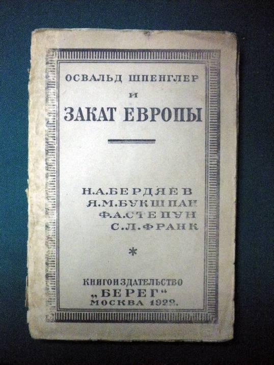 АУДИОКНИГА ШПЕНГЛЕР ЗАКАТ ЕВРОПЫ СКАЧАТЬ БЕСПЛАТНО