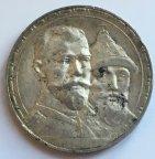 1 рубль 1913 года. 300 лет дому Романовых.