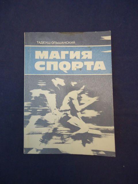Ольшанский Т., Магия спорта. (страницы олимпийской хроники).