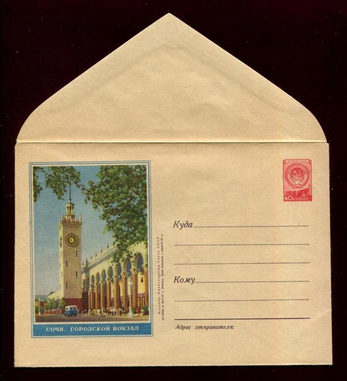 Хмк открытка