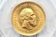 5 рублей 1890 года. Буквы АГ. MS62