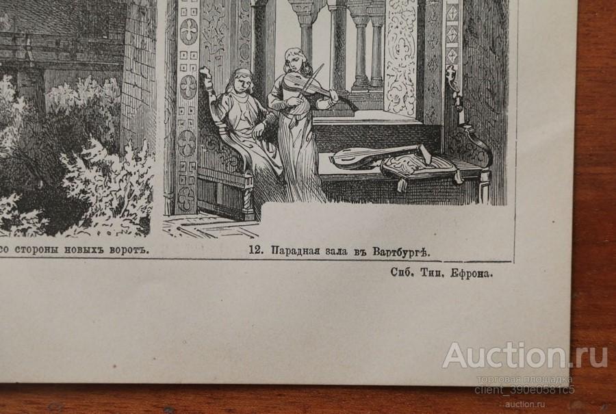 Литография - Замки - Брокгауз и Ефрон 1894 год