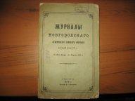 Журналы Новгородского губернского  земского собрания. 1878 г.
