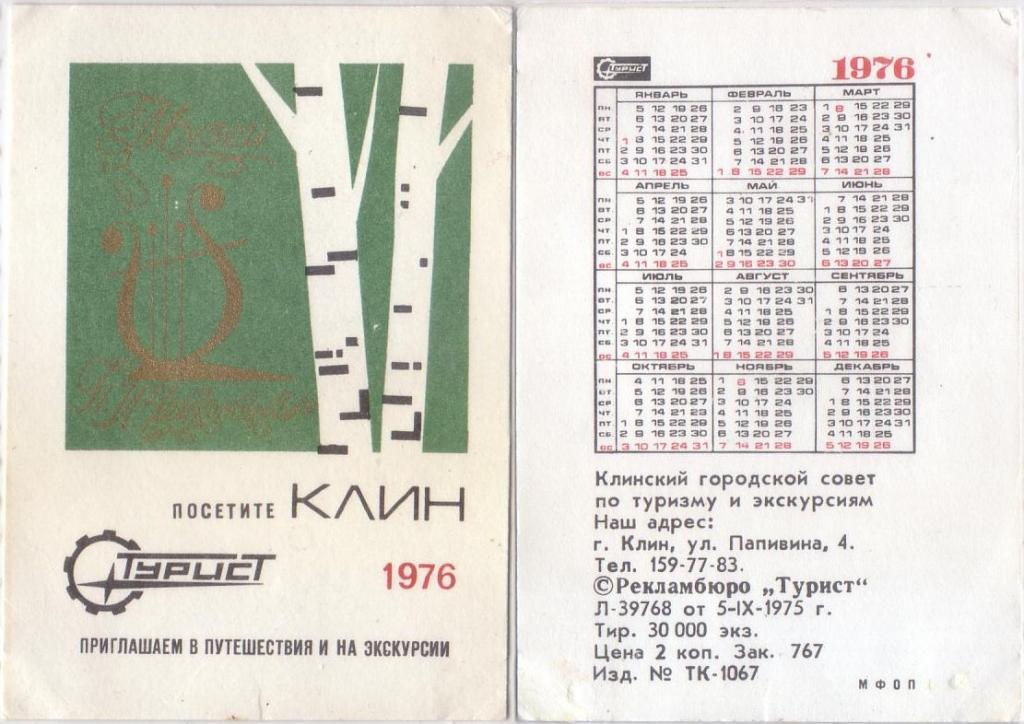 Календарик 1976 Турист Посетите Клин Музей Чайковского Z30208W