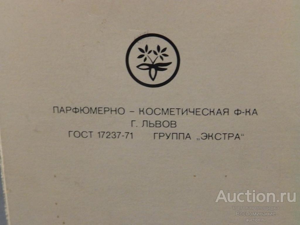 ►Духи «ЖЕЛАЮ СЧАСТЬЯ» Львов 79 год, фабрика «КРАСНАЯ ГВОЗДИКА» винтажный парфюм СССР группа «Экстра»