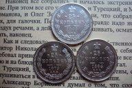 25 копеек 1868 и 1879 и 1884 годов.   С рубля !!!