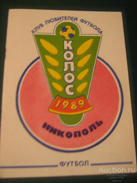 футбол, календарь-справочник : Никополь - 1989