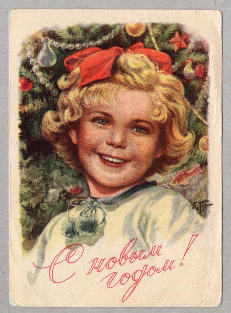С новым годом открытки 1950 годов, картинки ребенку день