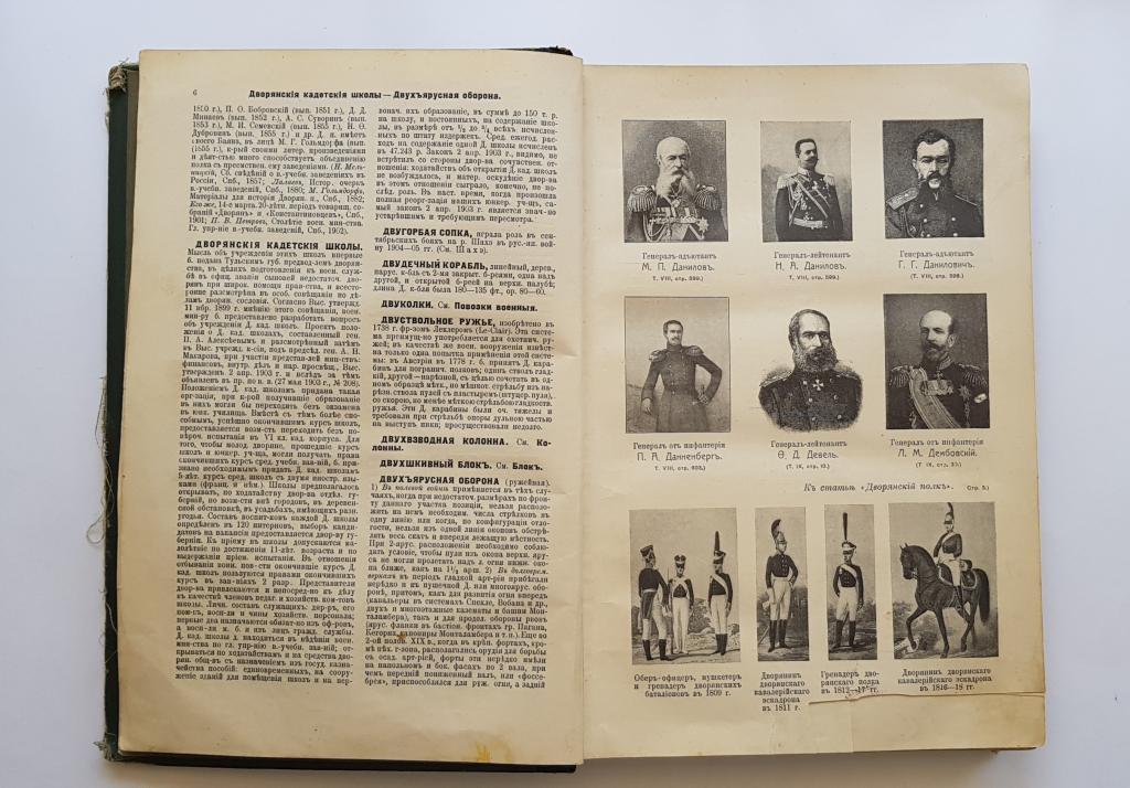ВОЕННАЯ ЭНЦИКЛОПЕДИЯ Том IX Тов-во И.Д. Сытина 1912 год ПЕТЕРБУРГ