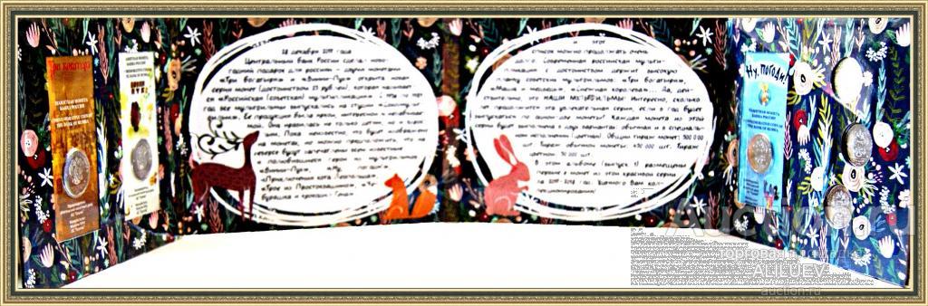 Альбом для монет 25 рублей  Российская, советская мультипликация Винни Пух, Три богатыря, Ну, погоди