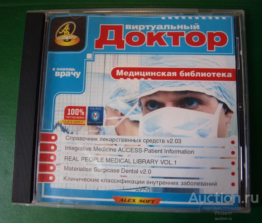 Виртуальный доктор - Медицинская библиотека