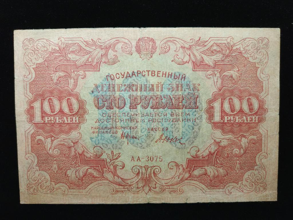 Банкнота России 100 рублей 1922 года