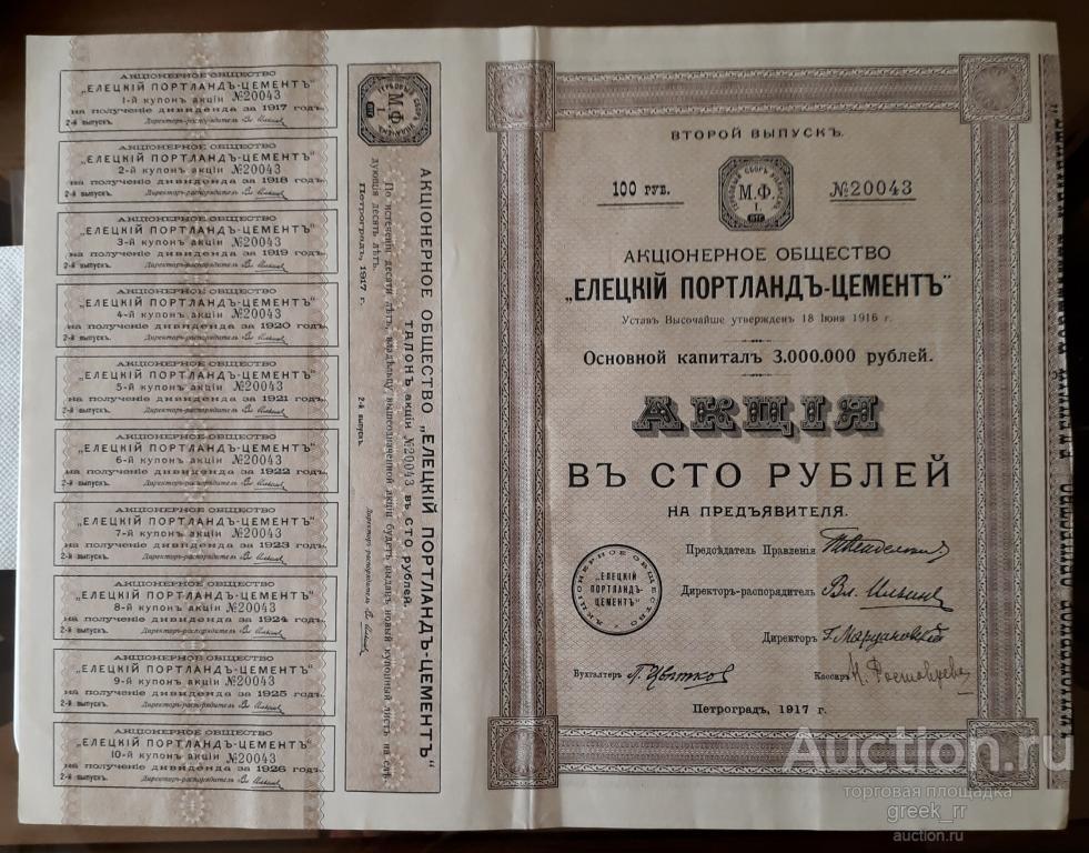 """Акция общества """"Елецкiй Портландъ-Цементъ"""".Акция в100 руб.Петроградъ,1917г."""