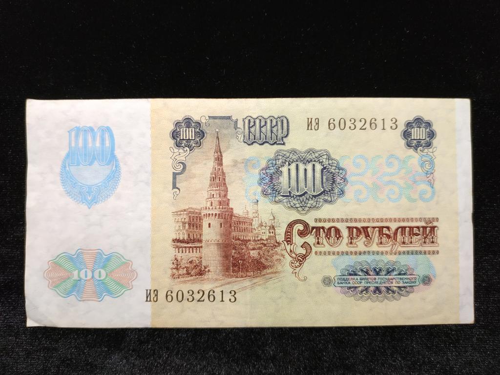 Банкнота России 100 рублей 1991 года Звезды