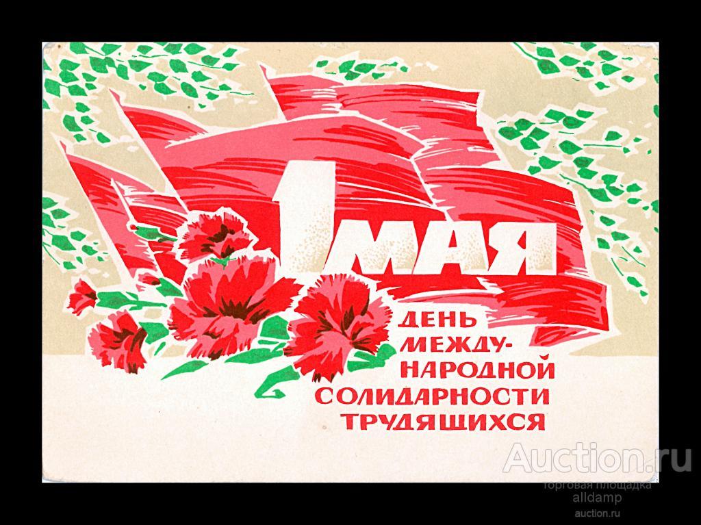 Открытки с днем солидарности трудящихся