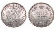Полтина 1869 СПБ-НІ, UNC, Биткин # 82. Исключительный сохран! Очень редкая!