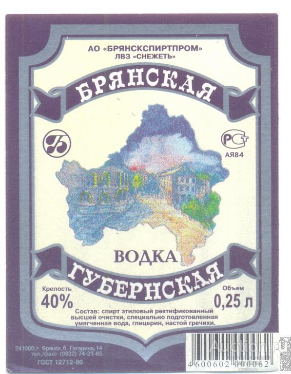 Открытка водка брянская