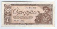 1 рубль 1938г состояние отличное