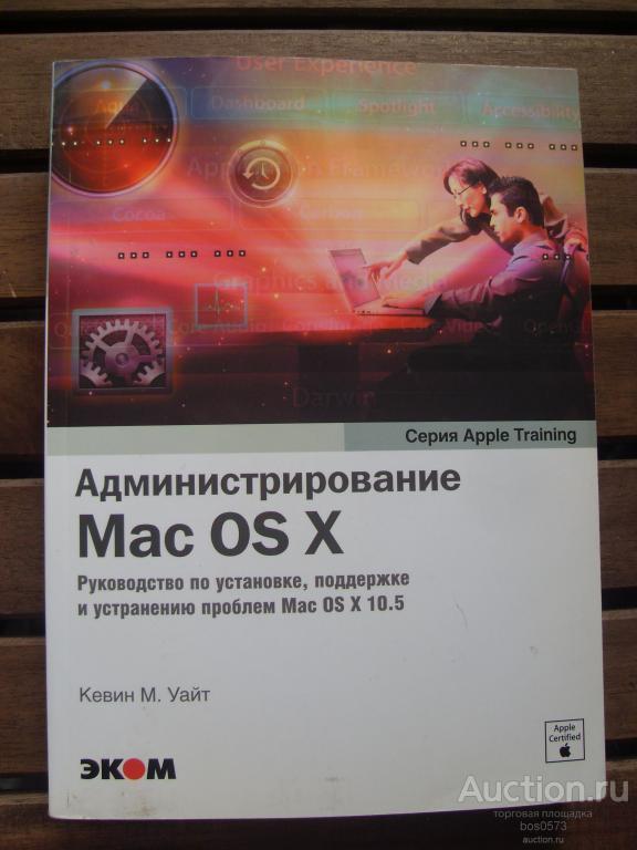 Кевин М. Уайт Администрирование Mac OS X серия Apple Training