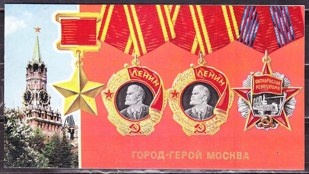 Москва город герой открытки