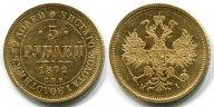 5 РУБЛЕЙ 1872 года, СПБ-HI