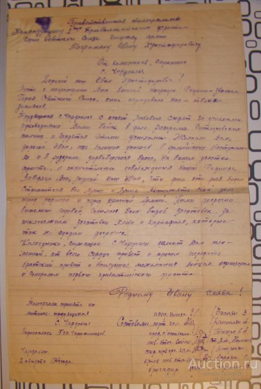 RRRRRR Приветственная телеграмма команд. 1-м Прибал. фронтом И.Х.Баграмяну от жителей с.Чардахлы