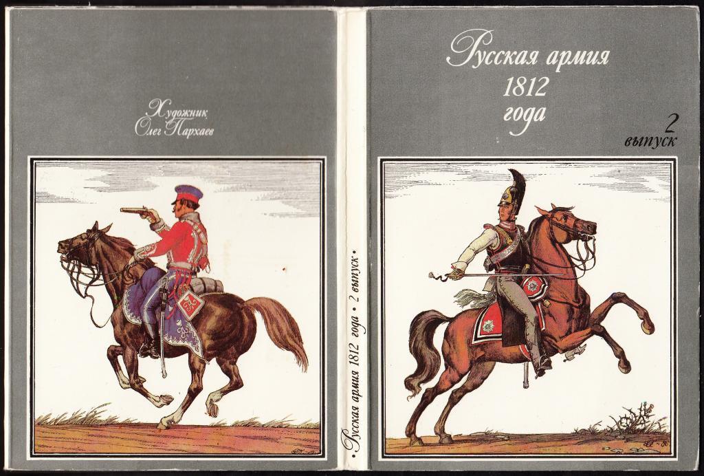 Набор открыток о войне 1812 года, поздравлением день