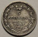5 копеек 1837 год СПБ - НГ. Николай I. Серебро. Редкая!