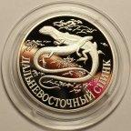 1 Рубль 1998 год. Красная Книга. Дальневосточный сцинк. Серебро. Редкая!