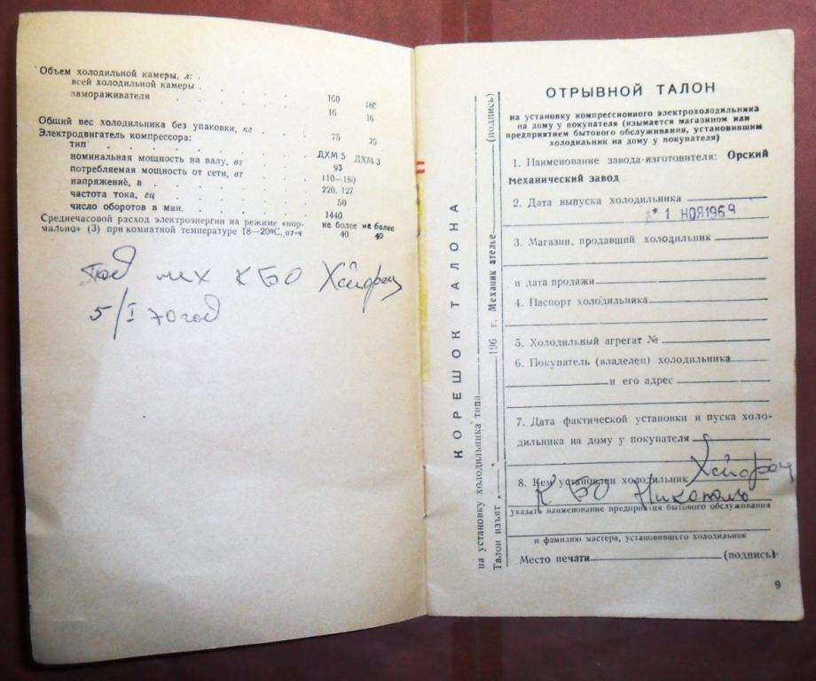 Холодильник ОРСК. Паспорт. Инструкция по эксплуатации. 1969 г.