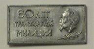 60 лет транспортной милиции СССР заготовка