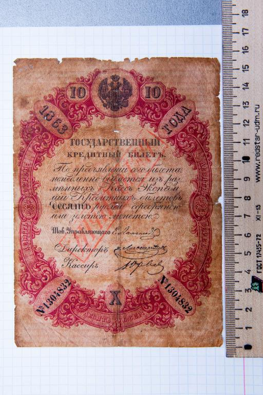 Государственный кредитный билет 10 рублей 1863 года