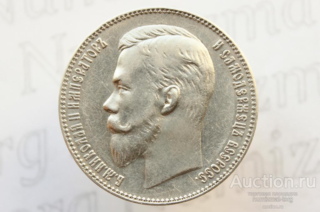 1 рубль 1906 года. Буквы ЭБ. !!!Тираж 45 710 шт!!! R!!