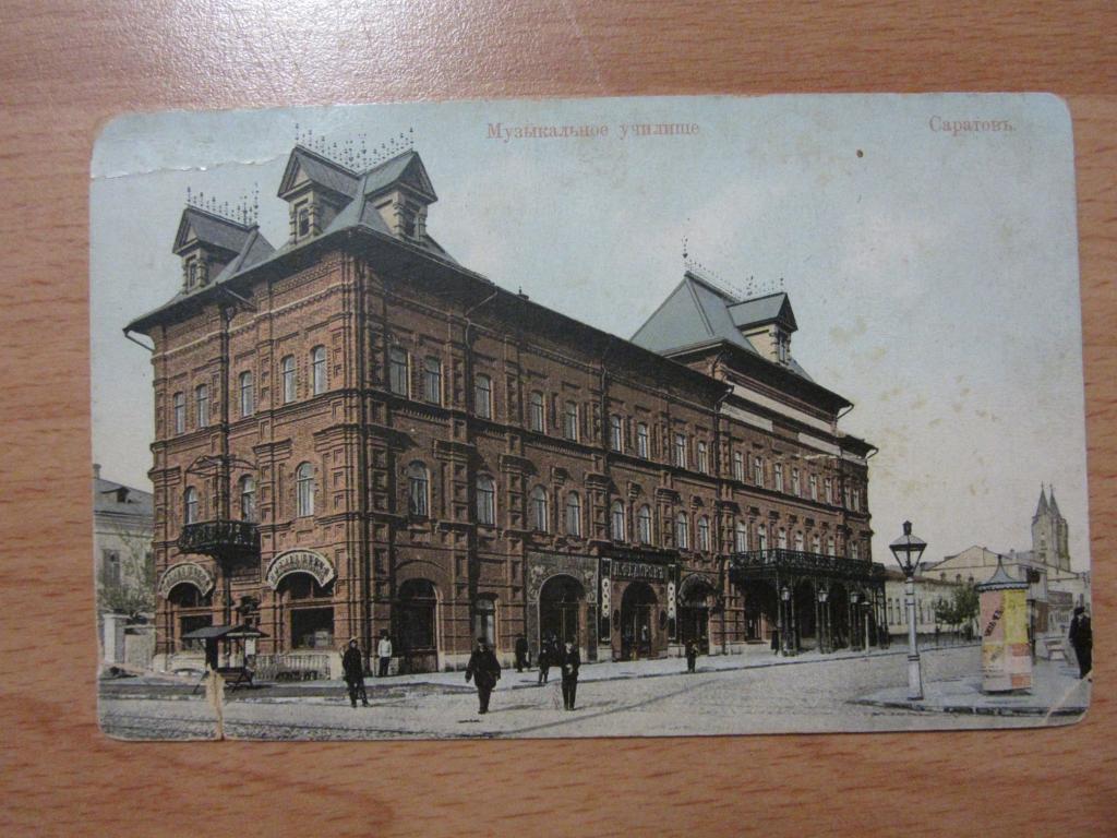 Дореволюционные открытки саратова
