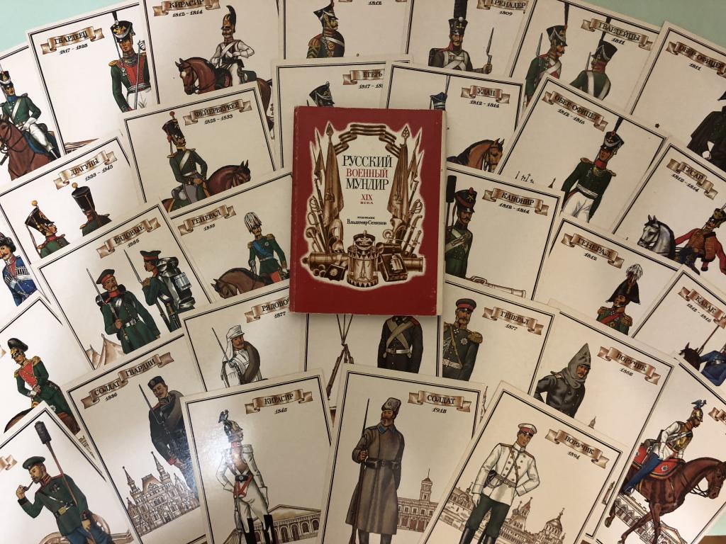 Русский военный мундир 19 века набор открыток, подмигнуть картинка