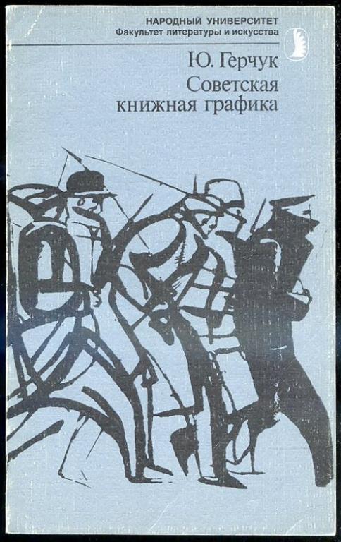 ГЕРЧУК Ю. СОВЕТСКАЯ КНИЖНАЯ ГРАФИКА. (1974 год)*